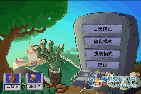 植物大战僵尸Android版